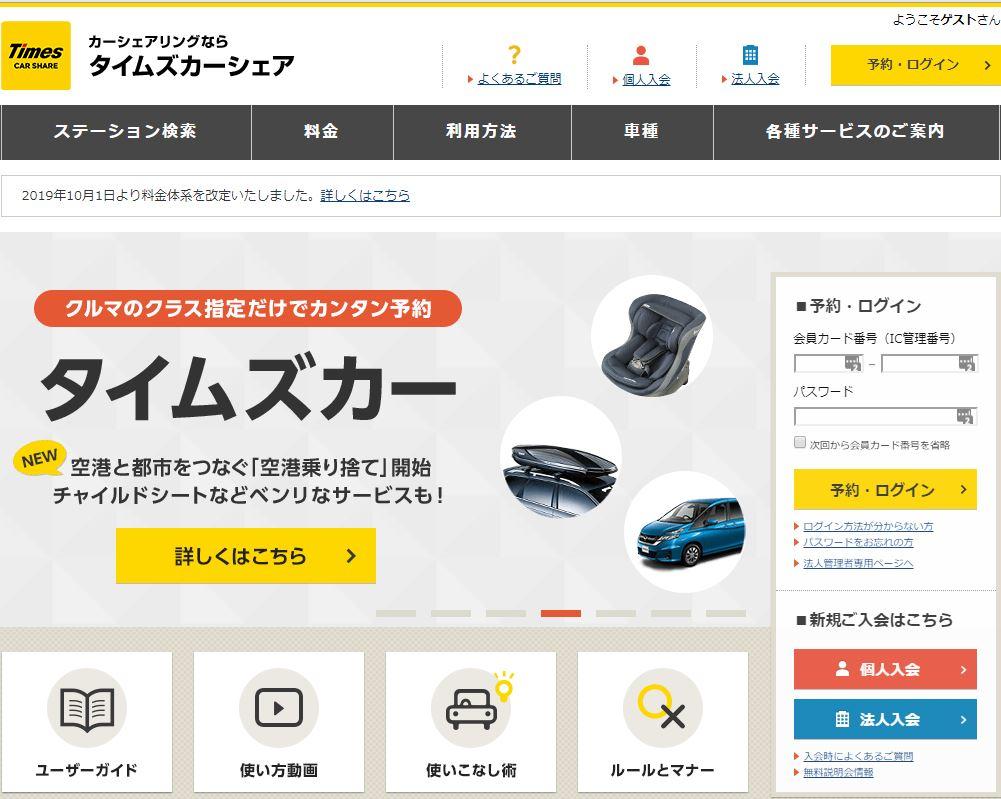 タイムズカーシェアのサイト画像